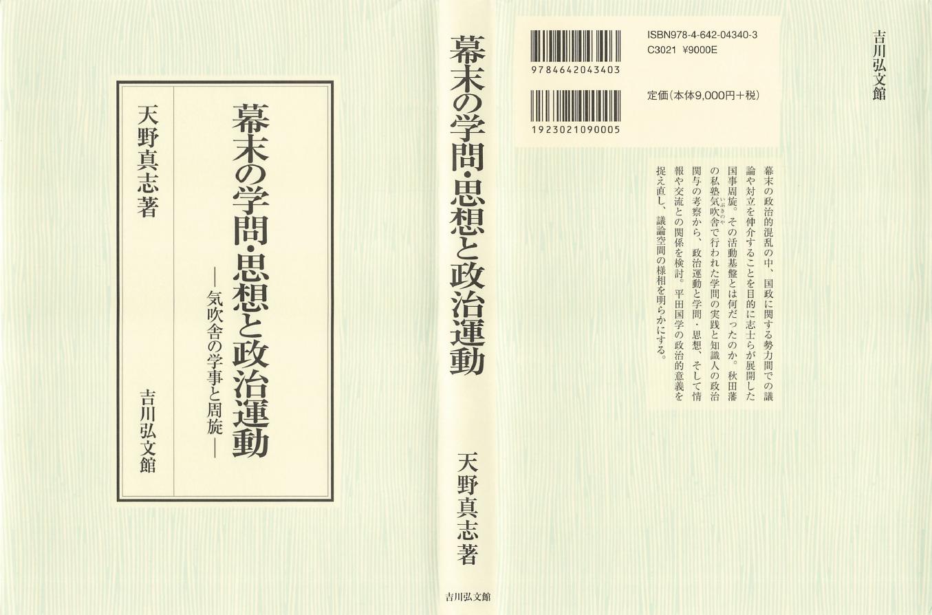 吉川 弘文 館